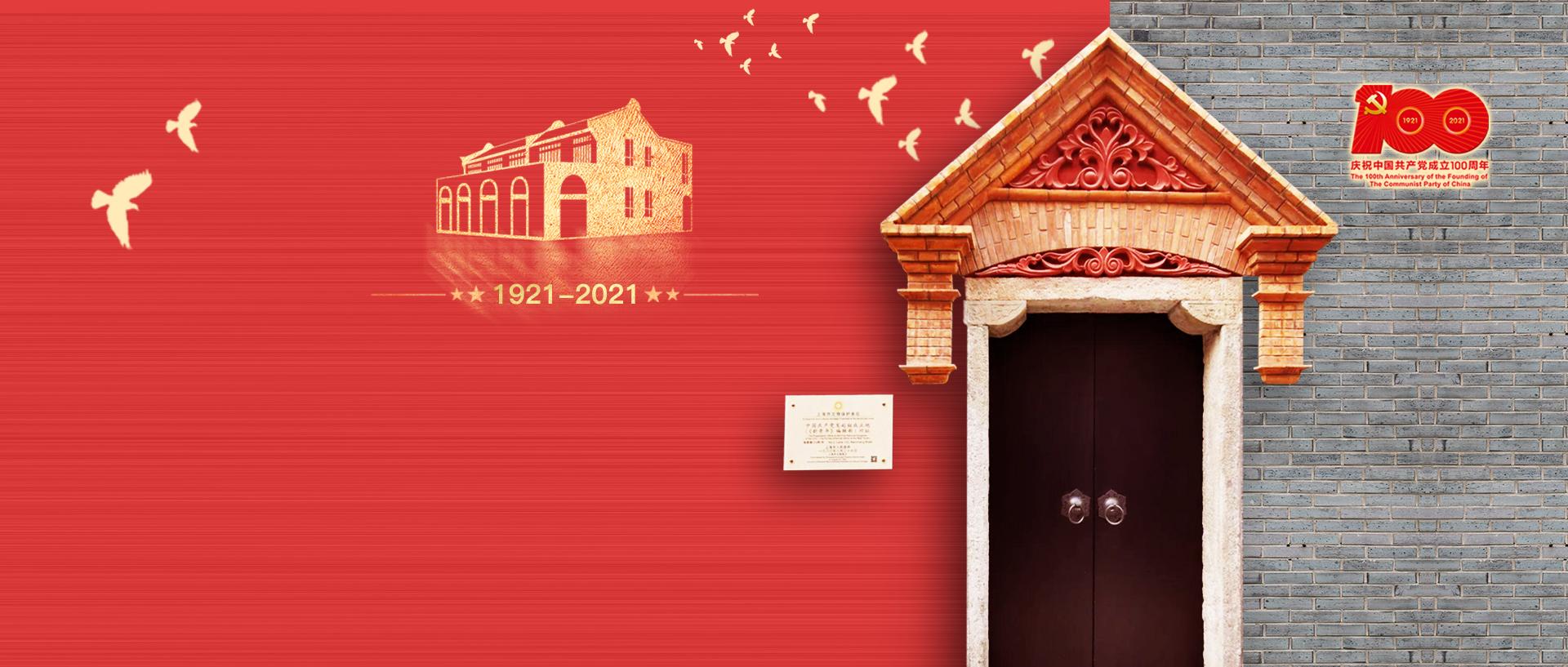Celebrate CPC's Centenary in Huangpu's Way